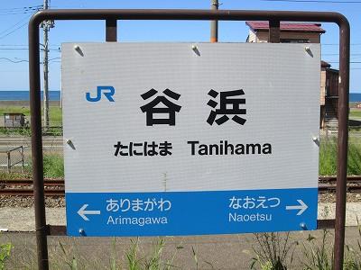 谷浜駅-区間全駅 北陸本線 糸魚...
