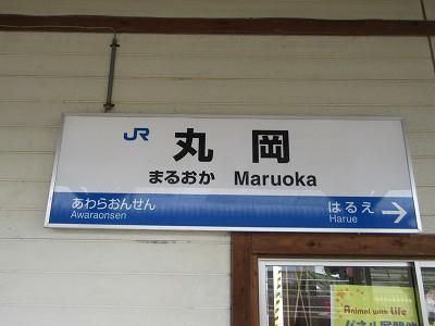 丸岡駅-区間全駅 北陸本線 金沢...