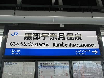 宇奈月 温泉 駅 黒部