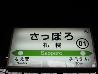 から 駅 まで 大通 ここ