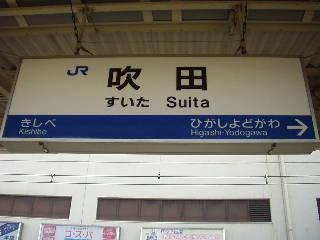 http://www.kukanzeneki.net/all/kyou-oo/suita1.jpg