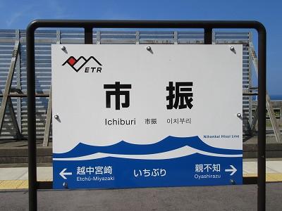 市振駅-区間全駅 えちごトキめ...