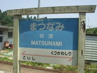 松波駅-区間全駅 のと鉄道 蛸島...