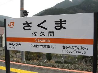 佐久間駅-区間全駅 飯田線 天竜...